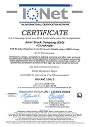 ULTRAKRAFT IQ NET Certificate