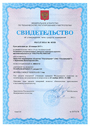 Certificate of measuring instrument for UT system for bars & structurals inspection
