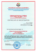 Russian Calibration System Certificate